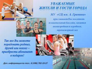 Приглашение во дворец спорта Озёры
