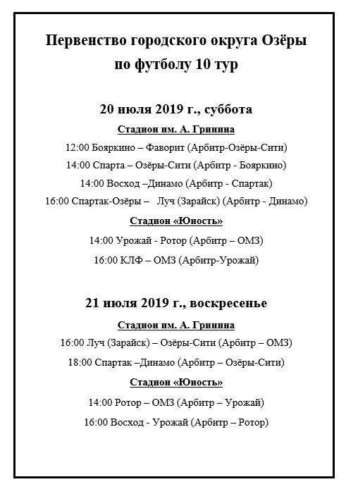 Расписание игр 10 тура первенства городского округа Озёры по футболу