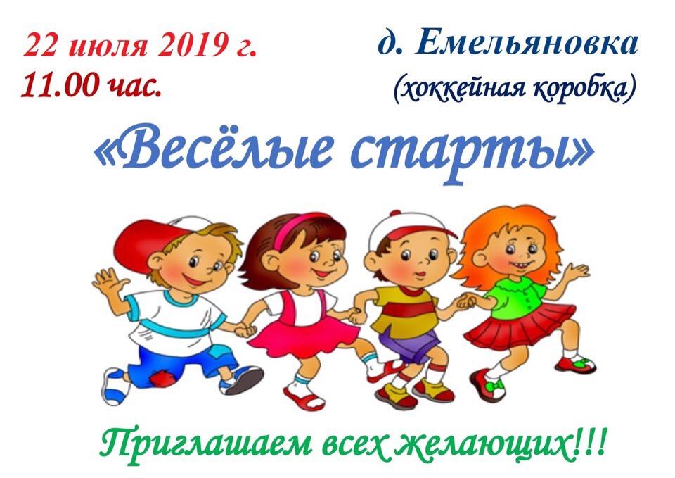 """Приглашаем всех желающих, 22.07.19 в 11:00 принять участие в мероприятии «Весёлые старты""""."""