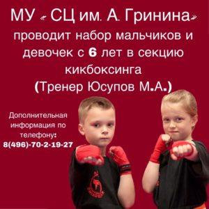 Проводится набор мальчиков и девочек с 6 лет в секцию кикбоксинга