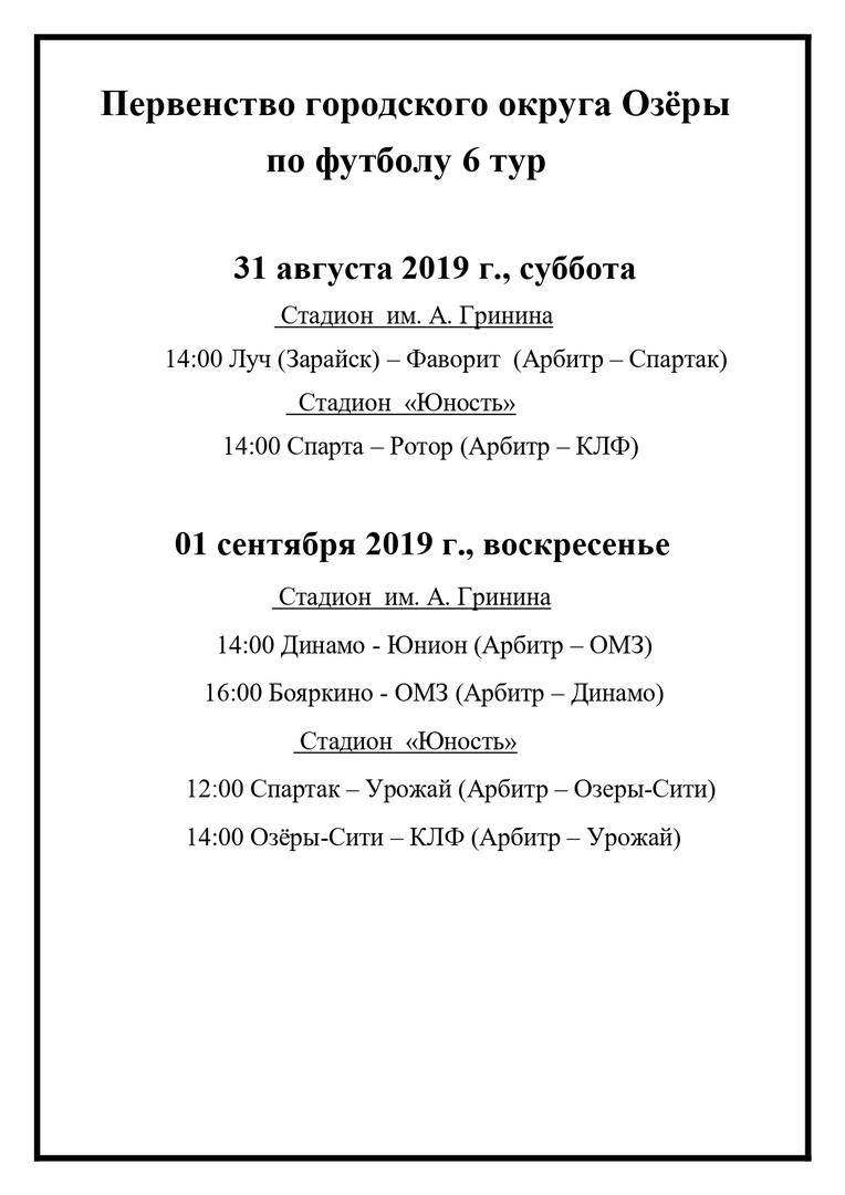 Расписание игр 6 тура 2 круга Первенства городского округа Озёры по футболу.
