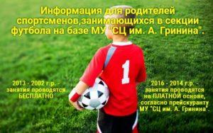 Информация для родителей спортсменов.