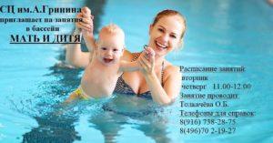 Приглашаем на занятия в бассейне  «МАТЬ И ДИТЯ»