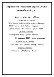 Расписание игр 3 тура 2 круга Первенства городского округа Озеры по футболу.