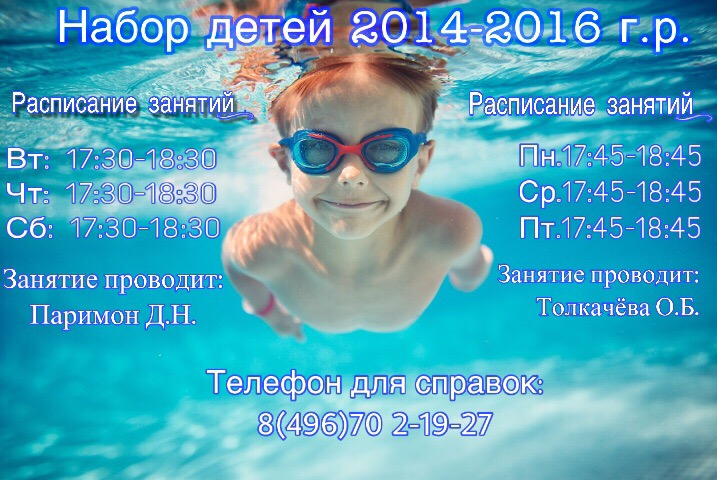 Набор детей 2016-2014 г.р. в секцию по плаванию