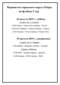 Расписание игр  5 тура 2 круга Первенства городского округа Озеры