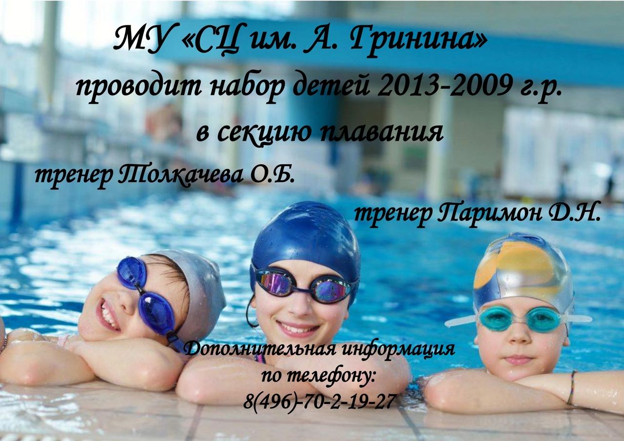 Набор детей 2013-2009 г.р.в секцию плавания.