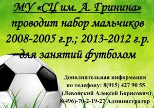 Набор мальчиков для занятий футболом 2008-2005 г.р.; 2013-2012 г.р.