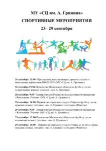 Спортивные мероприятия 23-29 сентября