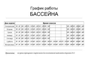Уважаемые жители и гости городского округа Озёры! Обращаем ваше внимание на изменения в графике работы бассейна c 01 сентября.