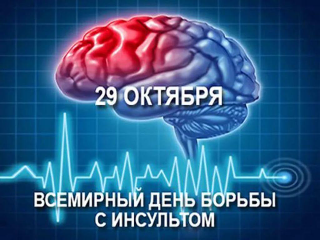 29 октября отмечается Всемирный день борьбы с инсультом.