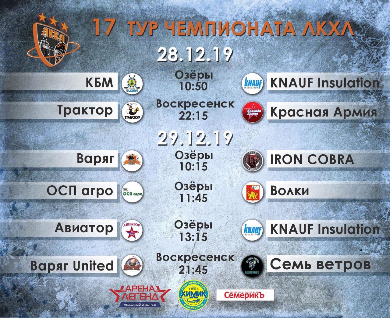 28 и 29 декабря пройдут игры 17 тура Чемпионата Любительской Коломенской хоккейной лиги сезона 2019/2020