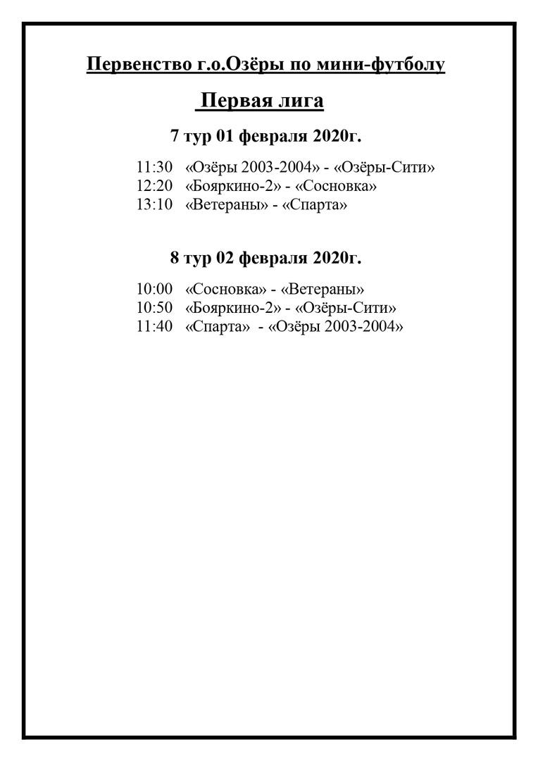 Первенство городского округа Озеры по мини-футболу