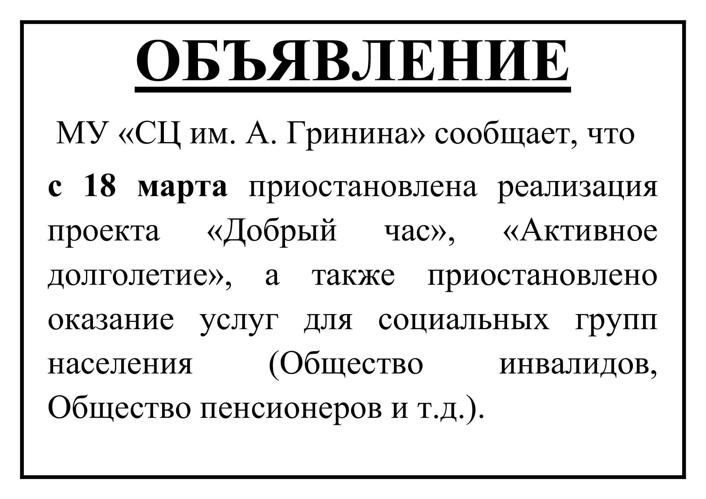 Режим повышенной готовности в Московской области в связи с короновирусом