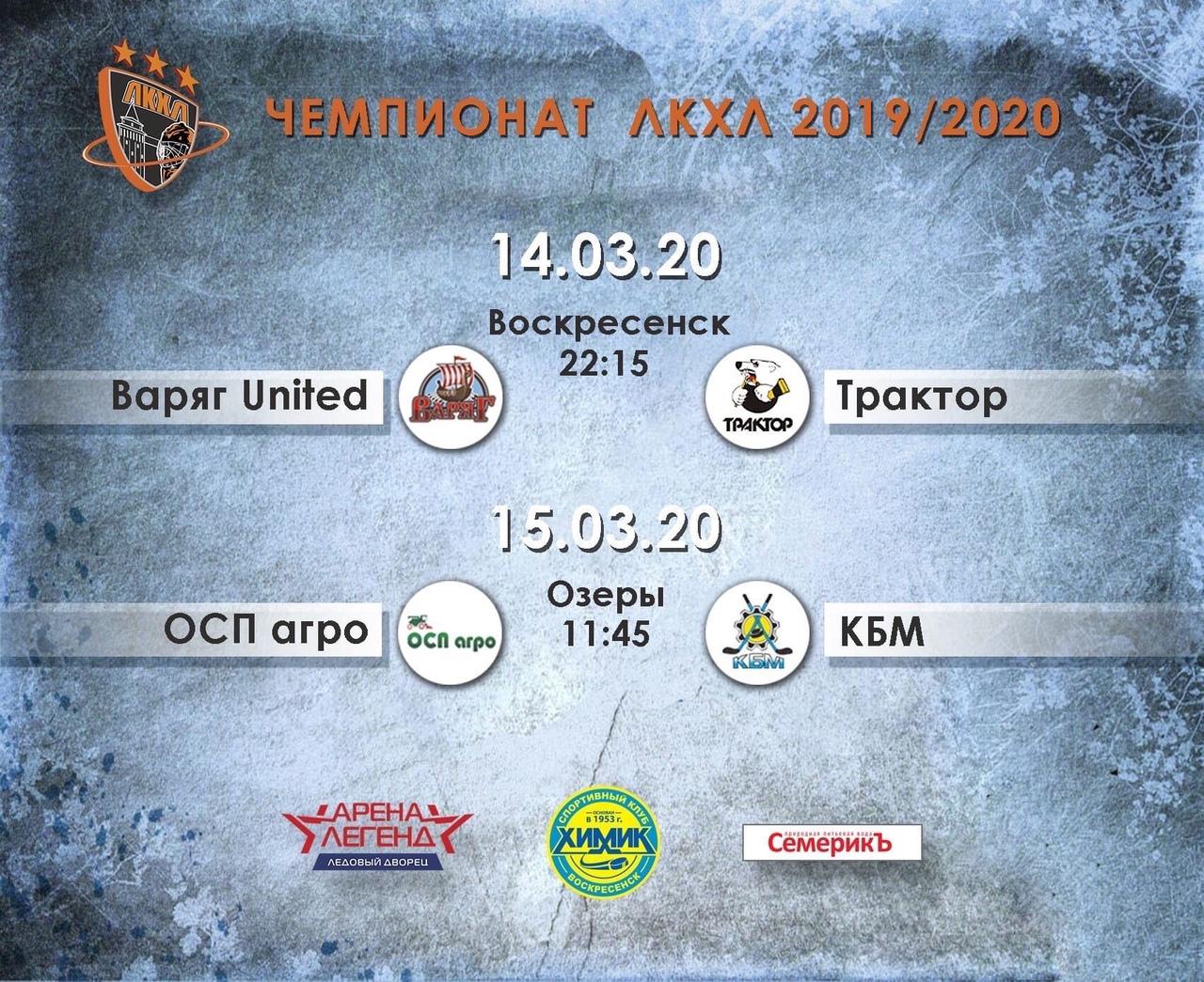 14 и 15 марта состоятся матчи финальной стадии плей-офф Чемпионата Любительской Коломенской хоккейной лиги сезона 2019/2020.