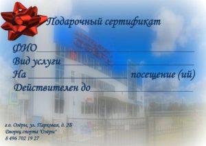 МУ «СЦ им. А.Гринина» сообщает, что теперь Вы можете приобрести подарочные сертификаты на услуги предоставляемые организацией.