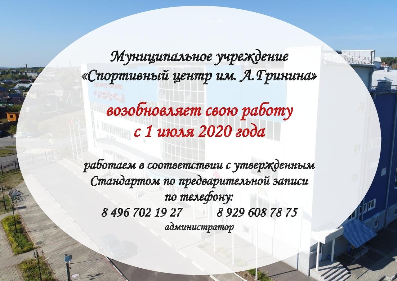 МУ «СЦ им. А. Гринина» возобновляет свою работу с 1 июля 2020 года.