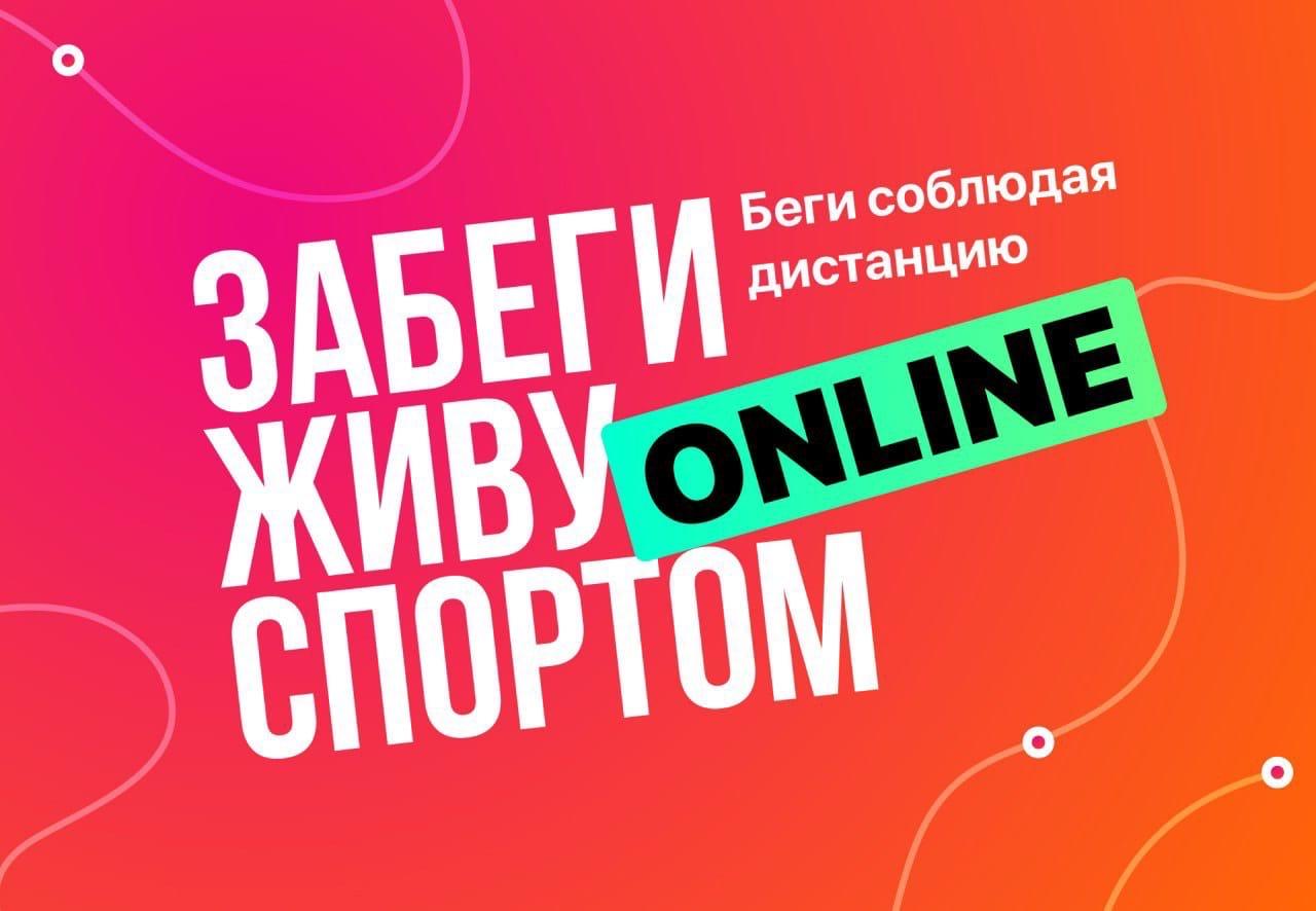 Первый онлайн-забег «Живу спортом» стартует 6 июня
