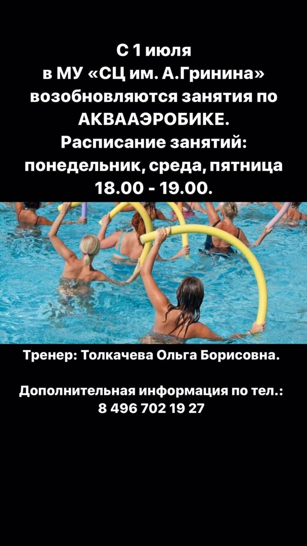 С 1 июля в МУ «СЦ им. А.Гринина» возобновляются занятия по АКВААЭРОБИКЕ.