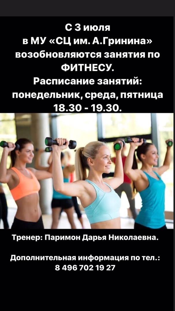 С 3 июля в МУ «СЦ им. А.Гринина» возобновляются занятия по ФИТНЕСУ.