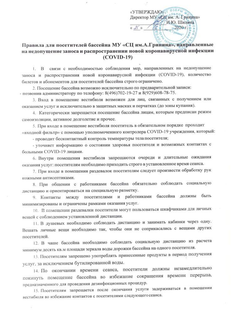 """МУ """"СЦ им. А. Гринина"""" возобновляет свою работу с 1 июля 2020 года."""
