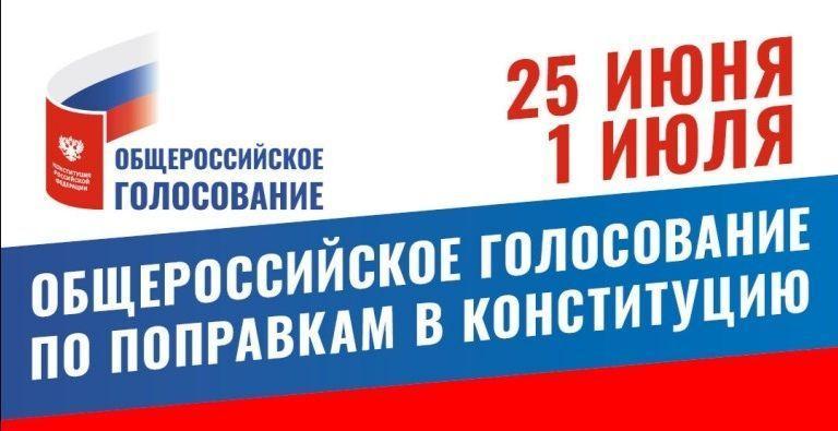 Сегодня в нашей стране — третий день голосования по поправкам в Конституцию.