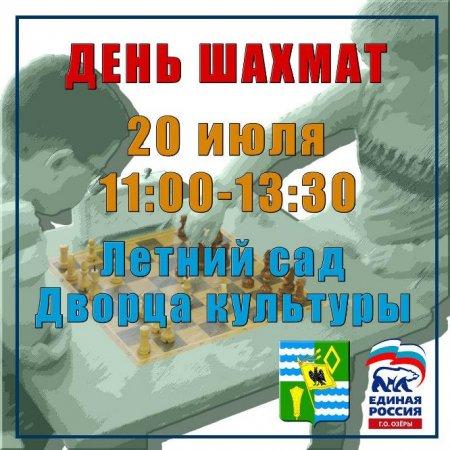 В Озёрах состоится 20 июля турнир по шахматам, посвященный Международному дню шахмат.