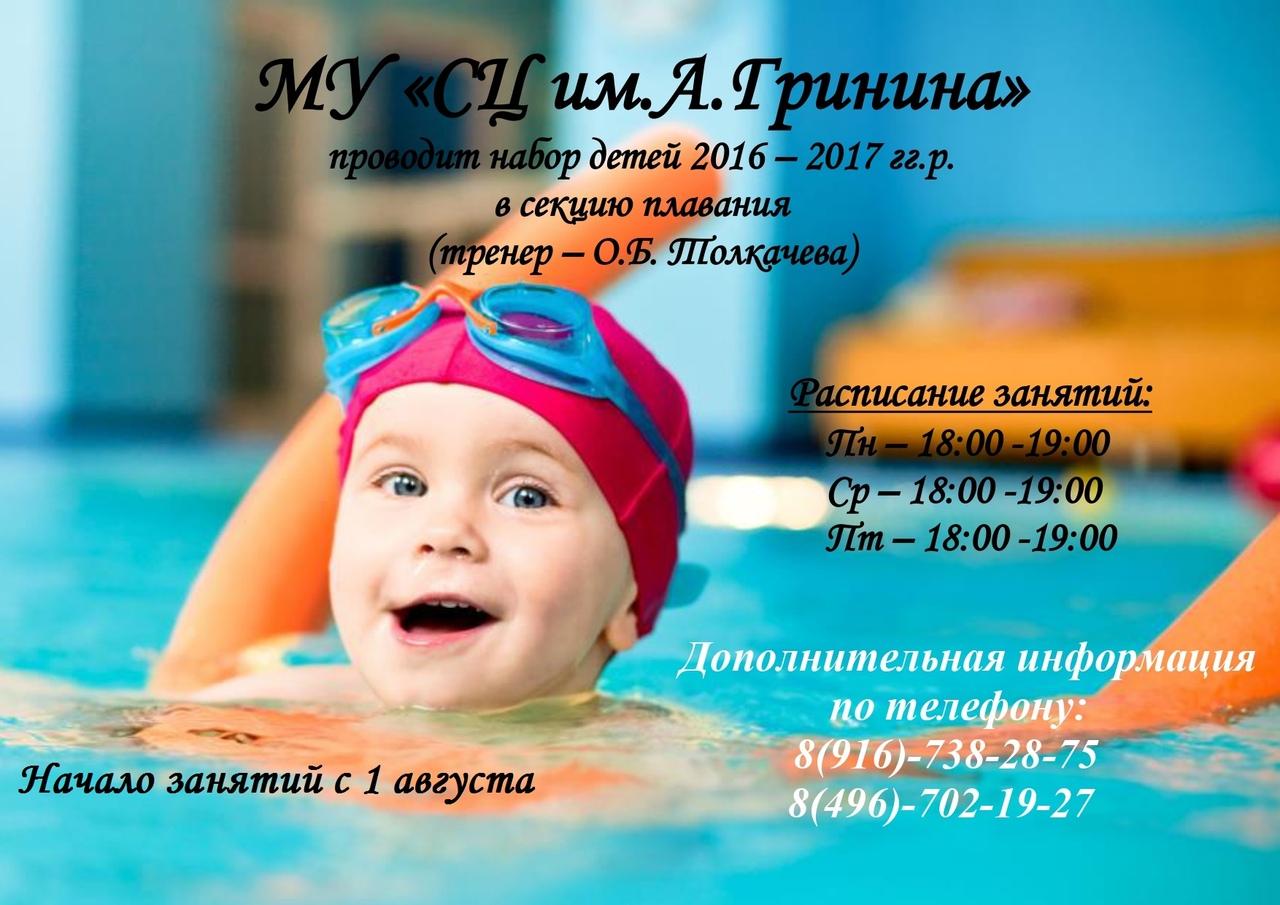 МУ «СЦ им.А. Гринина» проводит набор детей 2016-2017 гг.р. в секцию плавания.