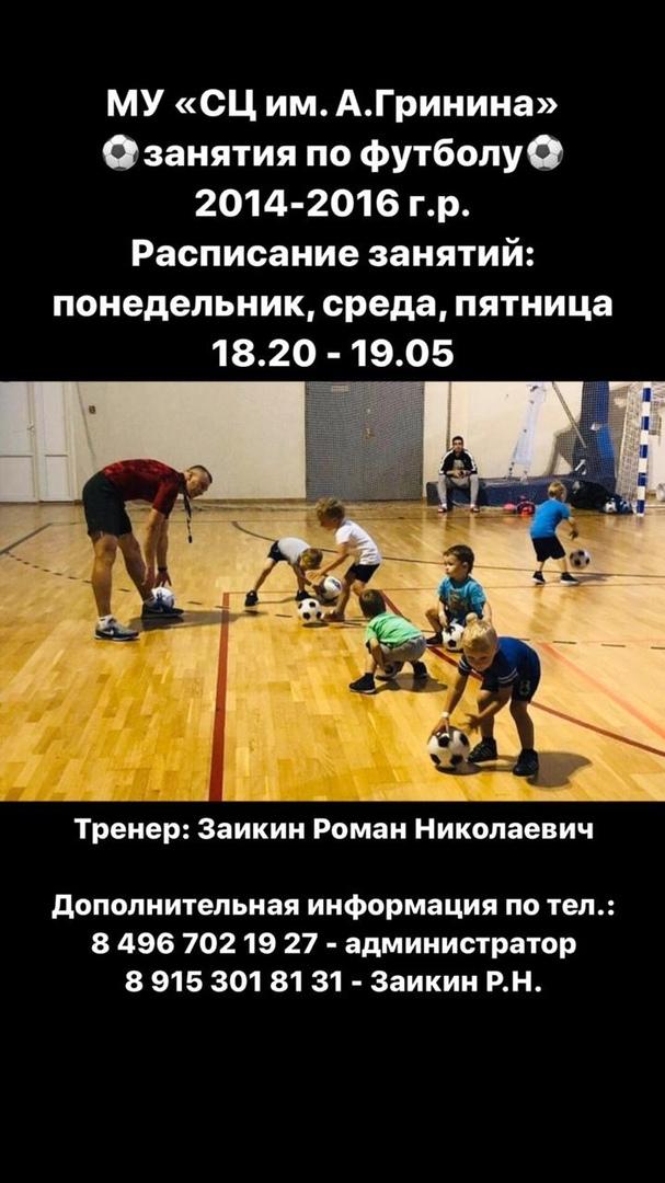 МУ «СЦ им. А.Гринина» занятия по футболу 2014-2016 г.р.