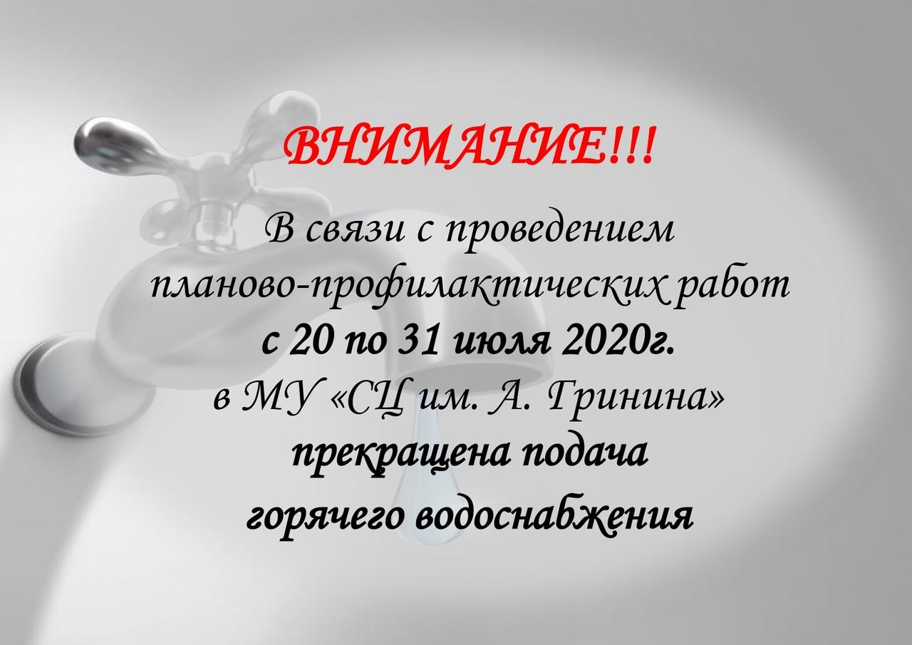 с 20 по 31 июля 2020г. в МУ «СЦ им. А.Гринина» прекращается подача горячего водоснабжения