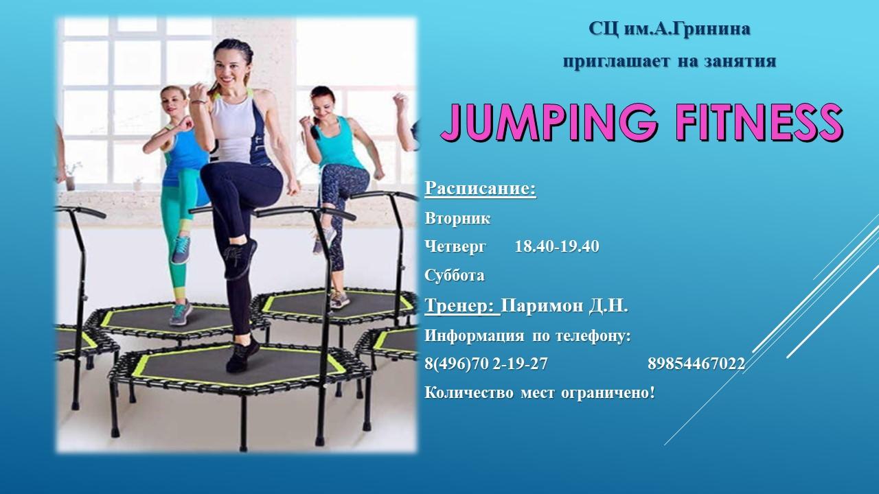 Джампинг фитнес (тренер — Дарья Паримон)