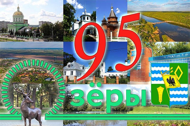 Уважаемые озерчане и гости округа! В 2020 году городу Озёры исполняется 95 лет.