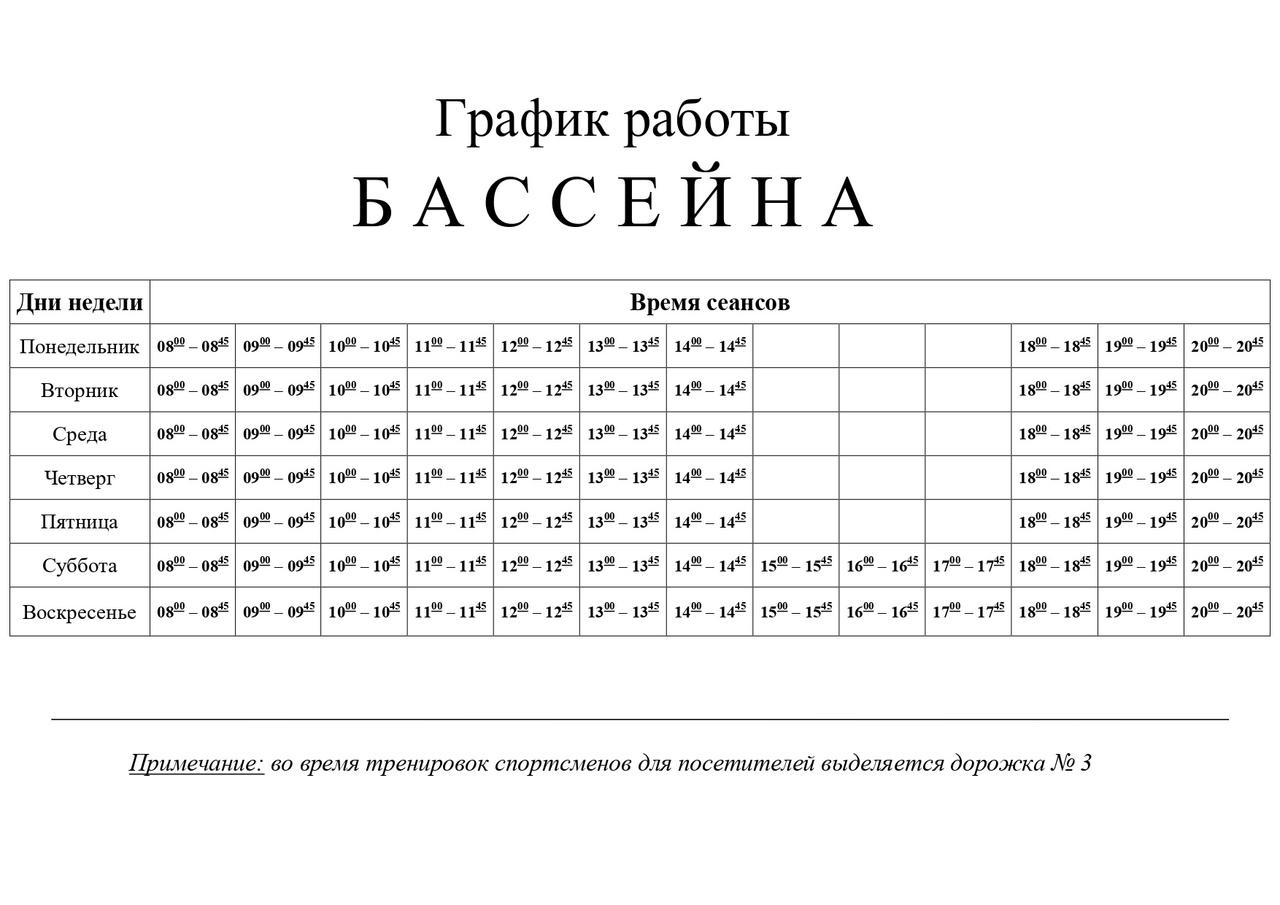 МУ «СЦ им. А.Гринина» обращает Ваше внимание на то, что с 02 сентября бассейн работает по следующему расписанию.