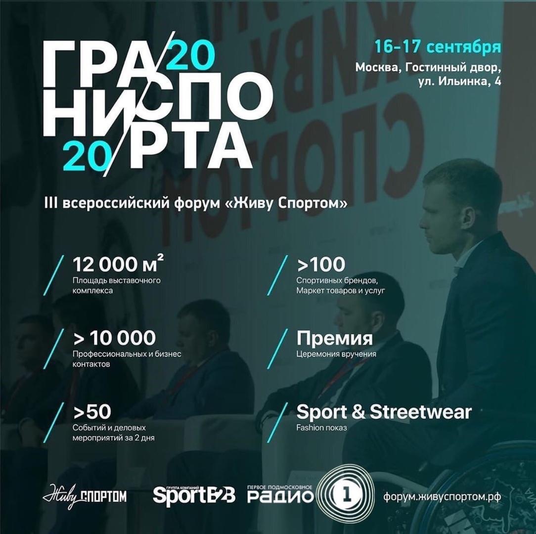 Сотрудники МУ «СЦ им. А. Гринина» принимают участие в III Всероссийском форуме «Живу Спортом».