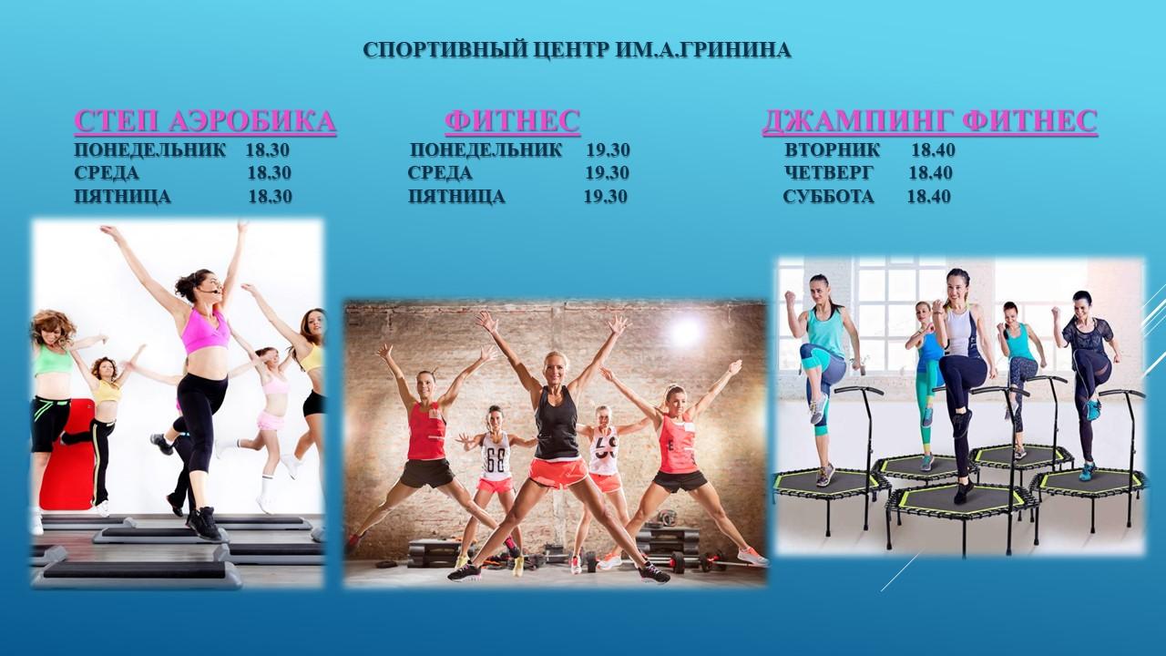 МУ «СЦ им. А.Гринина» приглашает всех желающих на занятия степ-аэробики, фитнеса и джампинга!