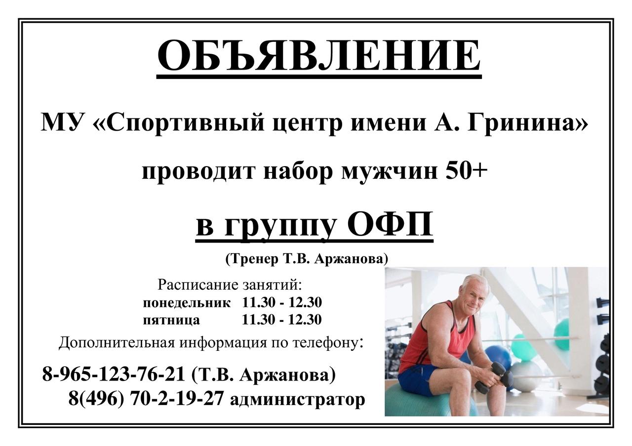 Спортивный центр имени А. Гринина проводит набор мужчин 50+ в группу ОФП.