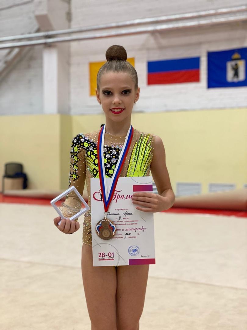 Арина Семенюк — бронзовый призёр Всероссийского турнира по художественной гимнастике в г. Ярославль ( ФМ 194 ЕКП ч.1).