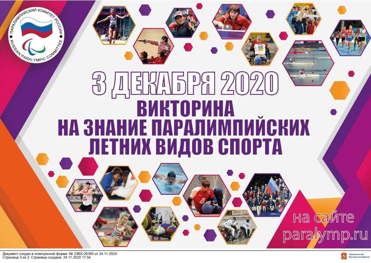 3 декабря 2020 года состоится викторина на знание паралимпийских летних видов спорта