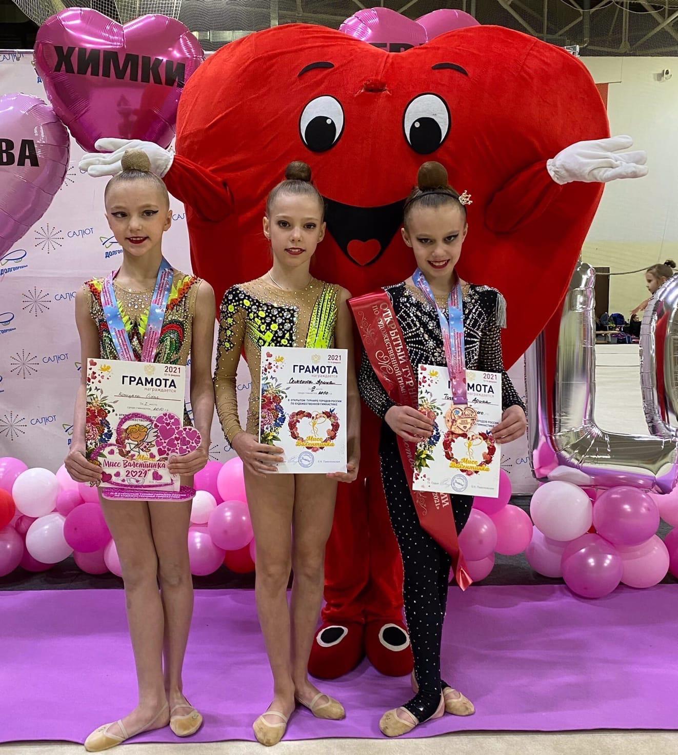 12 — 14 февраля в г. Долгопрудный прошёл турнир городов России по художественной гимнастике «Мисс Валентинка».