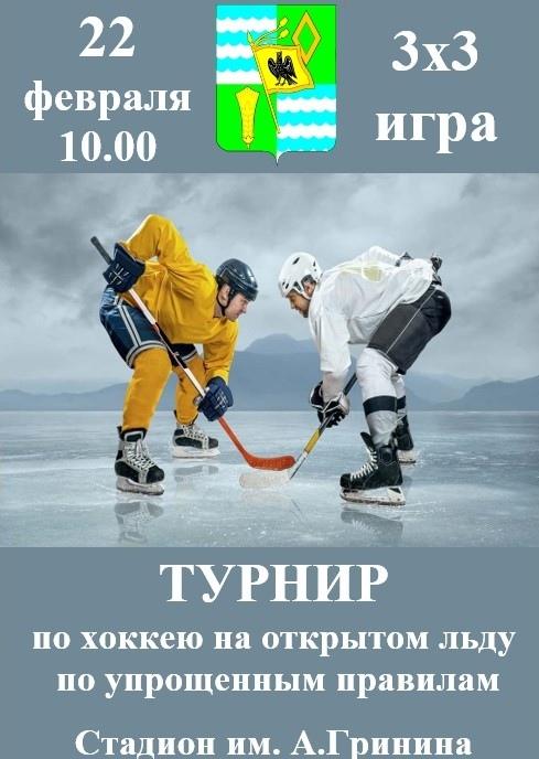 22 февраля на Стадионе им А.Гринина состоится Турнир по хоккею на открытом льду по упрощенным правилам.