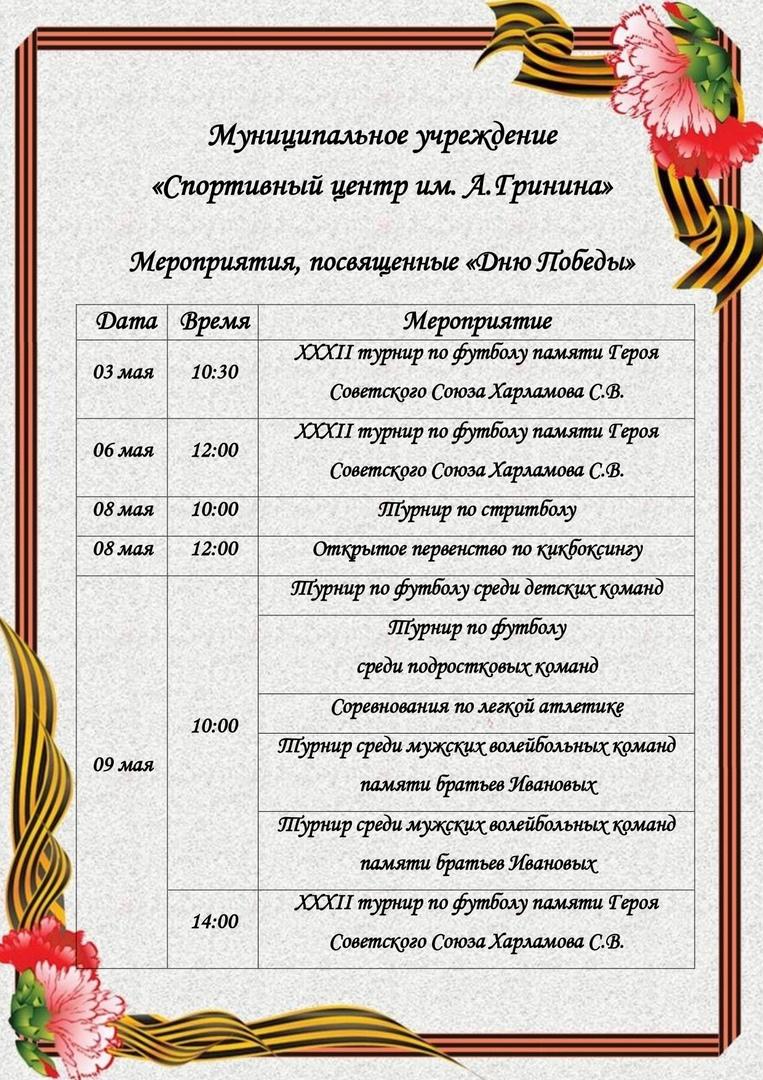 Расписание мероприятий,посвященных «Дню Победы»