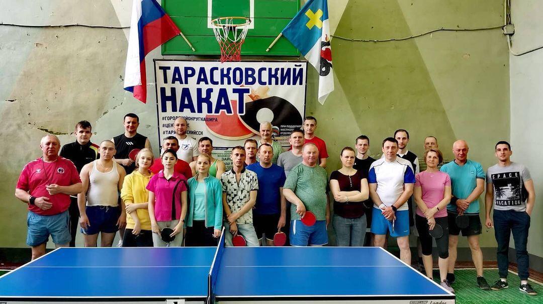08 мая в Тарасковском сельском спортивном комплексе прошёл очередной турнир по настольному теннису «Двойной Тарасковский накат», посвящённый Дню Победы.