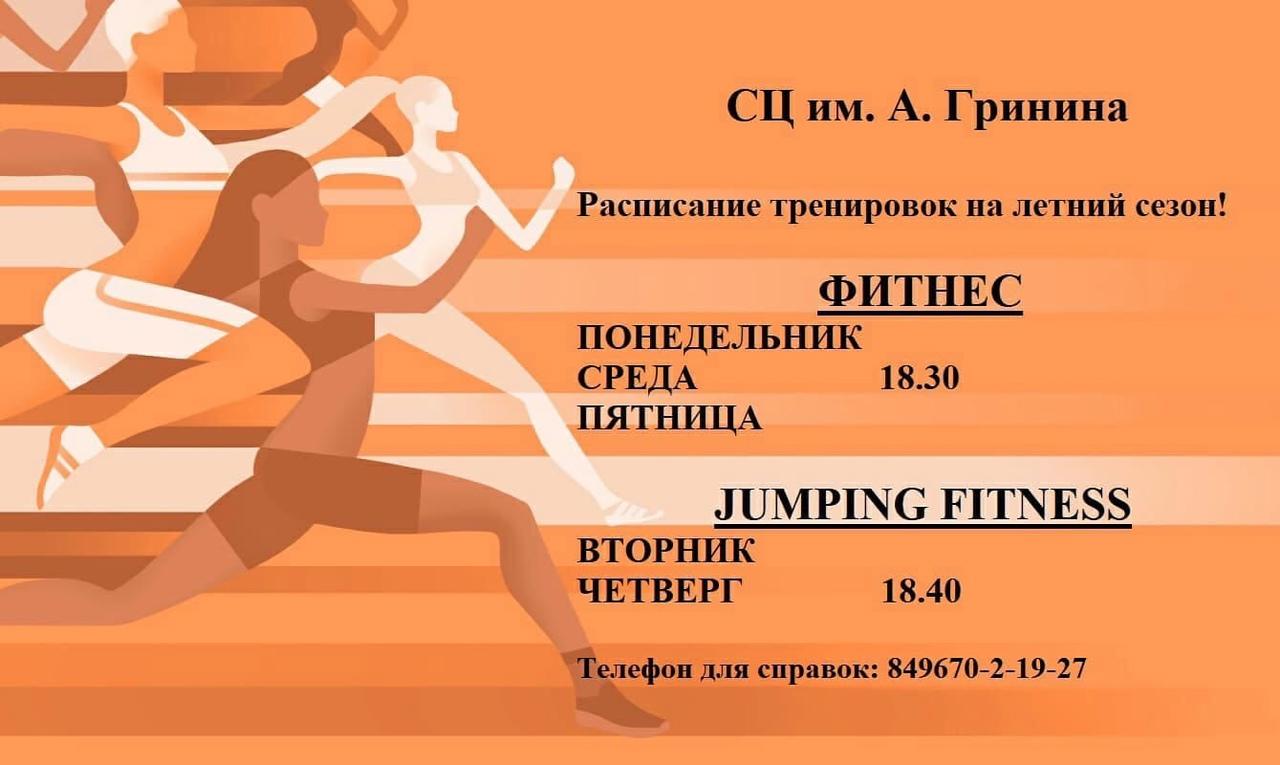 Расписание тренировок  фитнес и джампинг фитнес на летний сезон