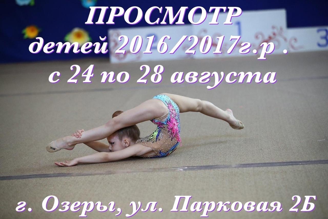 С 24 по 28 августа в универсальном зале МБУ ФСО «СЦ им. А.Гринина» будет проходить просмотр в группу начальной подготовки по художественной гимнастике.