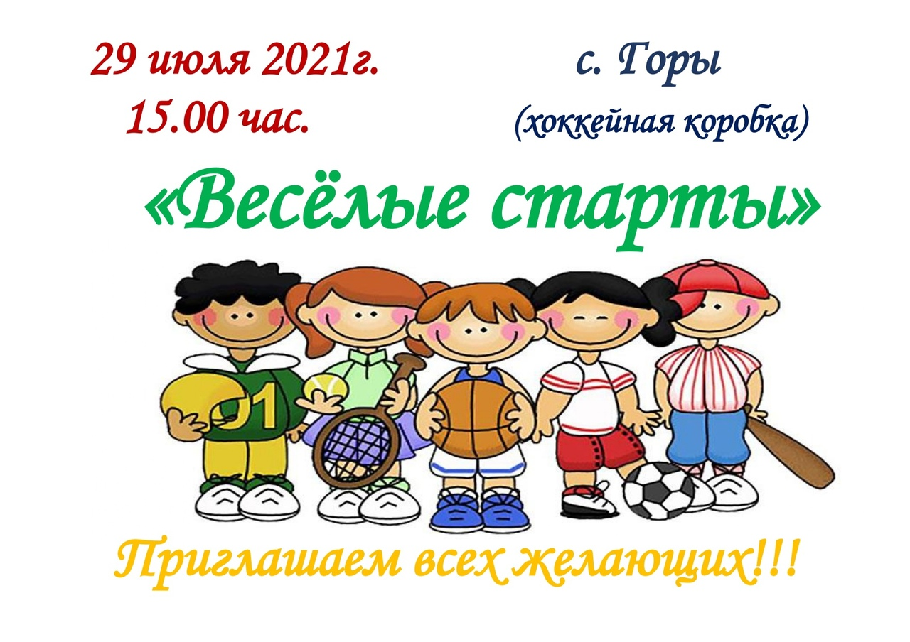 29 июля в 15:00 в с. Горы на хоккейной коробочке состоятся «Веселые старты»