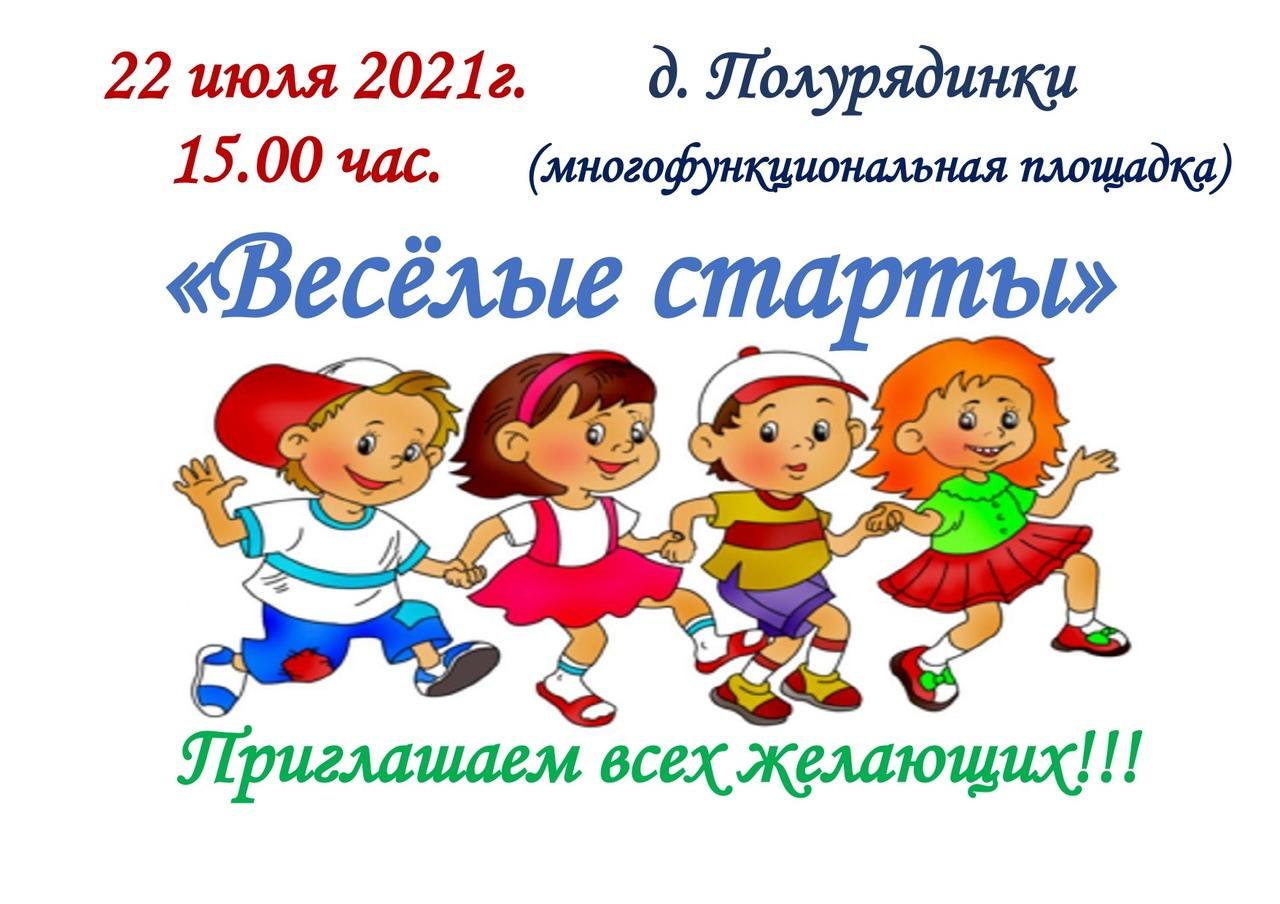22 июля в 15:00 в д. Полурядинки состоятся «Веселые старты»
