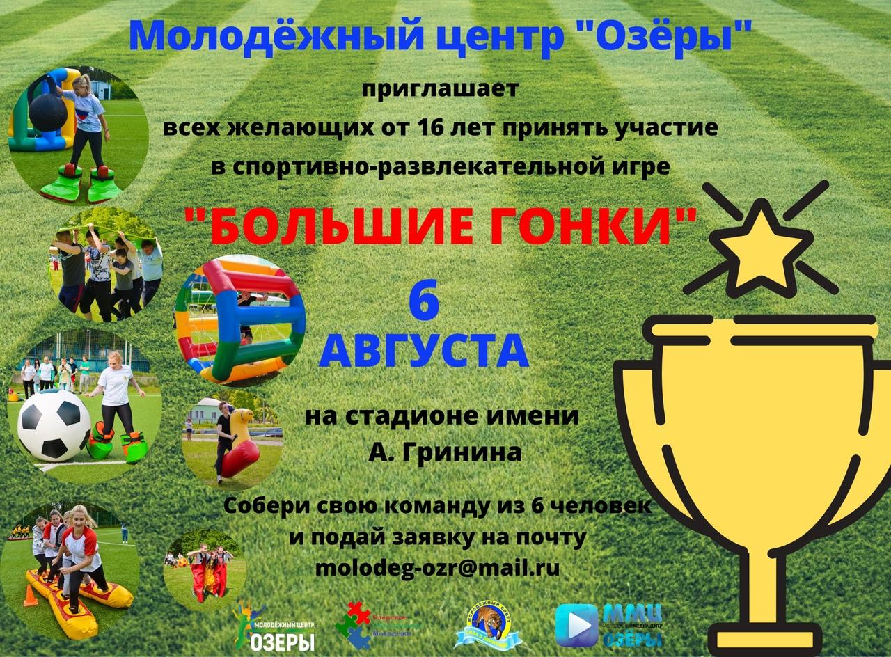 6 августа в 15:00 на стадионе им. А. Гринина состоится спортивно-развлекательная игра «Большие гонки»