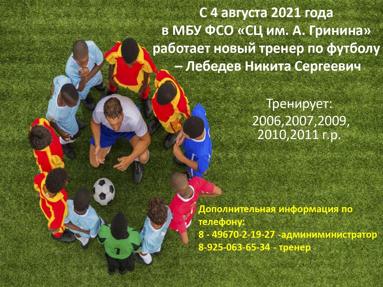 С 4 августа 2021 года в МБУ ФСО «СЦ им. А. Гринина»работает новый тренер по футболу – Лебедев Никита Сергеевич