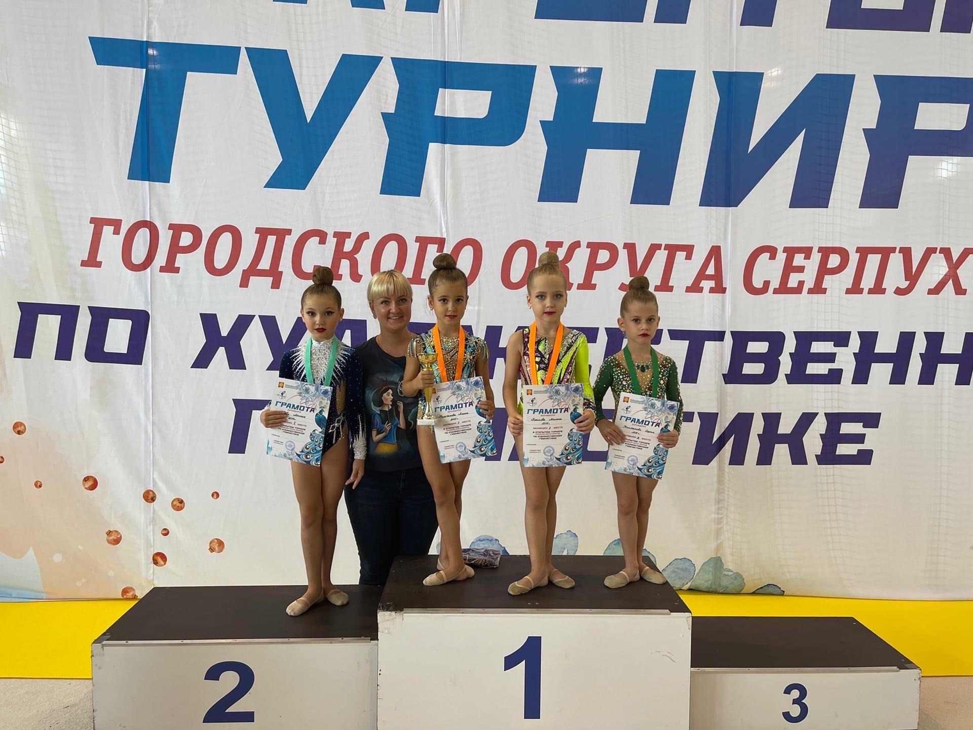 12 сентября прошёл турнир по художественной гимнастике на Кубок главы г.о. Серпухов.