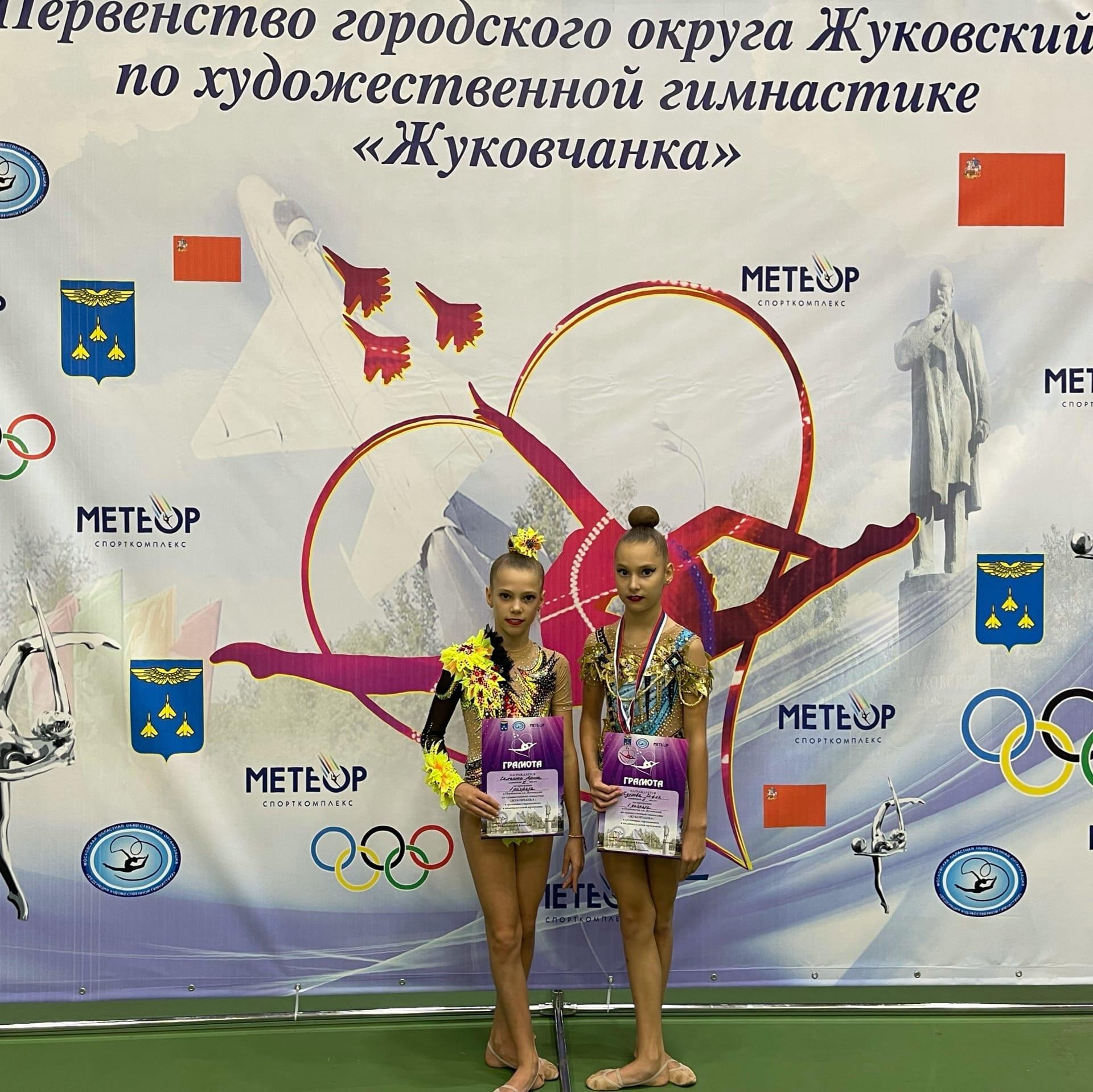 14-15 октября прошло открытое Первенство г.о. Жуковский по художественной гимнастике.